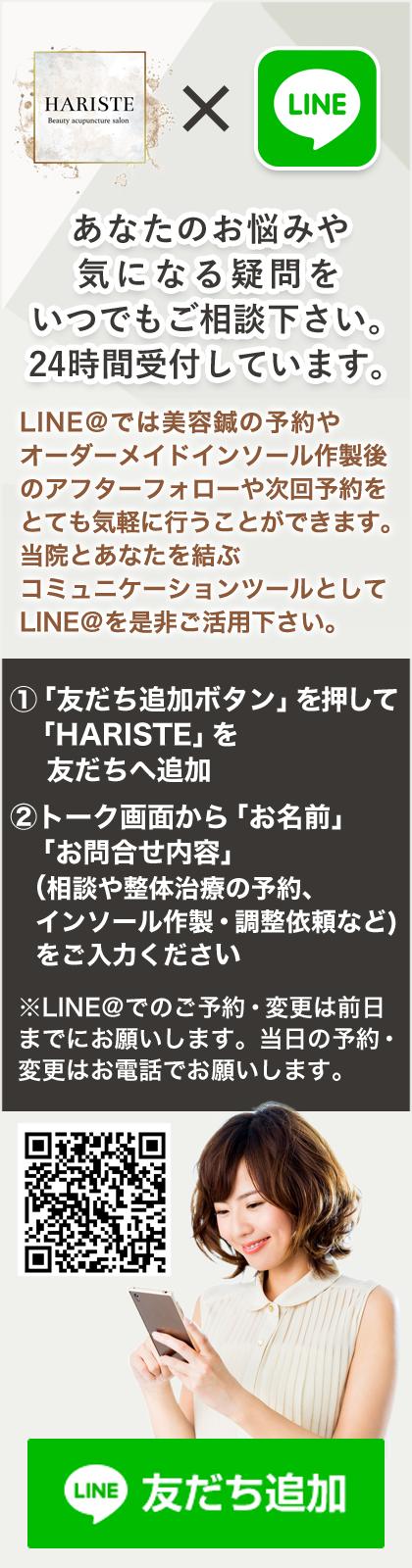 LINE@で整体治療の予約・ご相談受付中